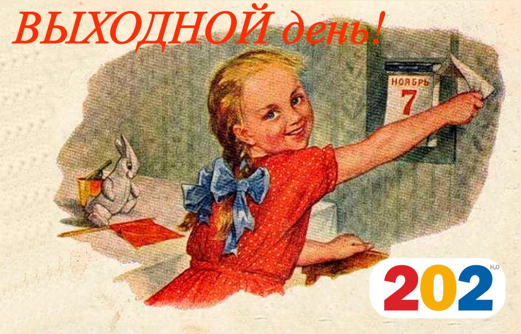 Открытки с праздником 7 ноября до 1950 года
